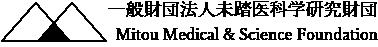 一般財団法人未踏医科学研究財団